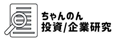 ちゃんのん@投資/企業研究