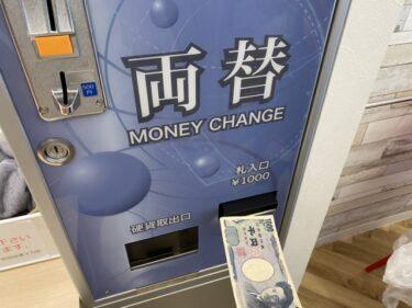【2021年】日本金銭機械株式会社ってどんな会社?【就活生・転職者必見/企業研究】