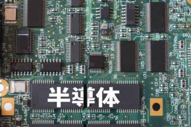 【業界研究】電子部品業界について知ろう!